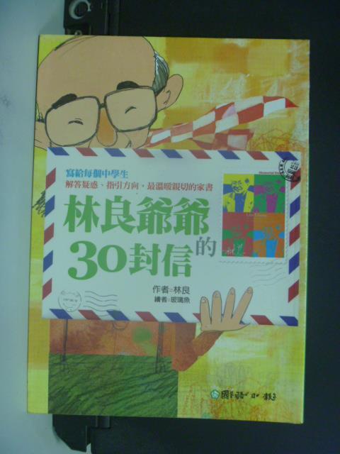 ~書寶 書T6/兒童文學_ONC~林良爺爺的30封信_林良