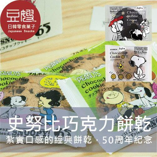 【豆嫂】日本零食 北日本 SNOOPY 50周年紀念版巧克力餅乾(單包/款式隨機)