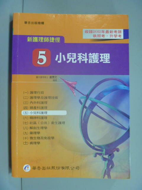 ~書寶 書T4/進修考試_NLE~新護理師捷徑(五)小兒科護理(12版)_盧惠文