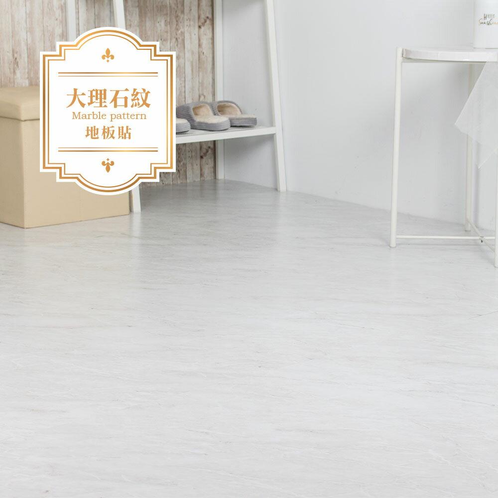 DIY仿大理石紋地貼 地板貼 超耐磨地貼 PVC地板 60X60cm 裝修 塑膠地板 阻燃防水【Q019】