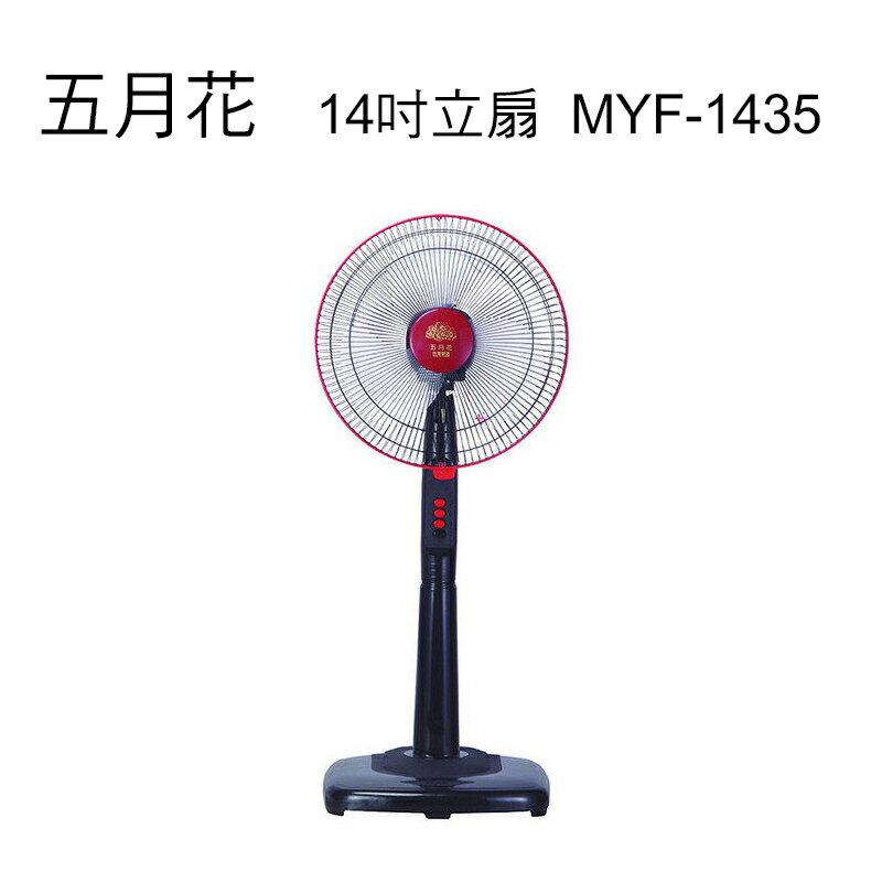 小玩子 五月花 14吋立扇 按鍵式 三段 左右 安全護網 斷電保護 MYF-1435