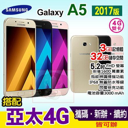 Samsung Galaxy A5 (2017) 攜碼亞太4G上網月繳$1098 手機1元