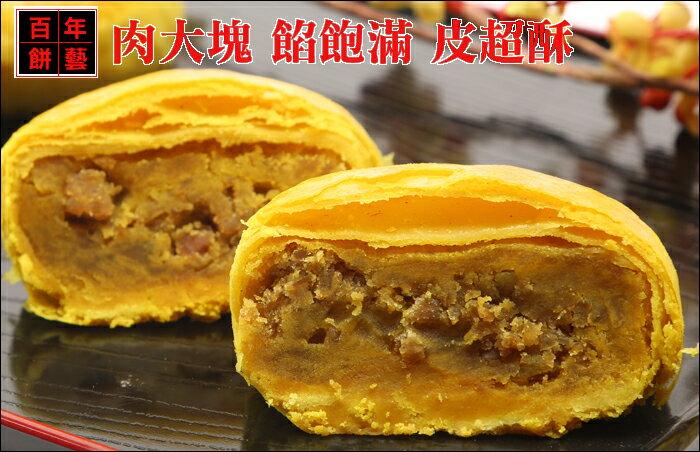 【蘋果日報評比冠軍】連珍葷餡餅禮盒12 粒裝(咖哩肉餅6+綠豆椪6) 2