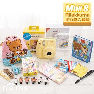 NORNS 富士 拍立得 MINI8 Rilakkuma平行輸入套餐 Mini 8相機 拉拉熊懶懶熊 保固一年 底片+束口袋等