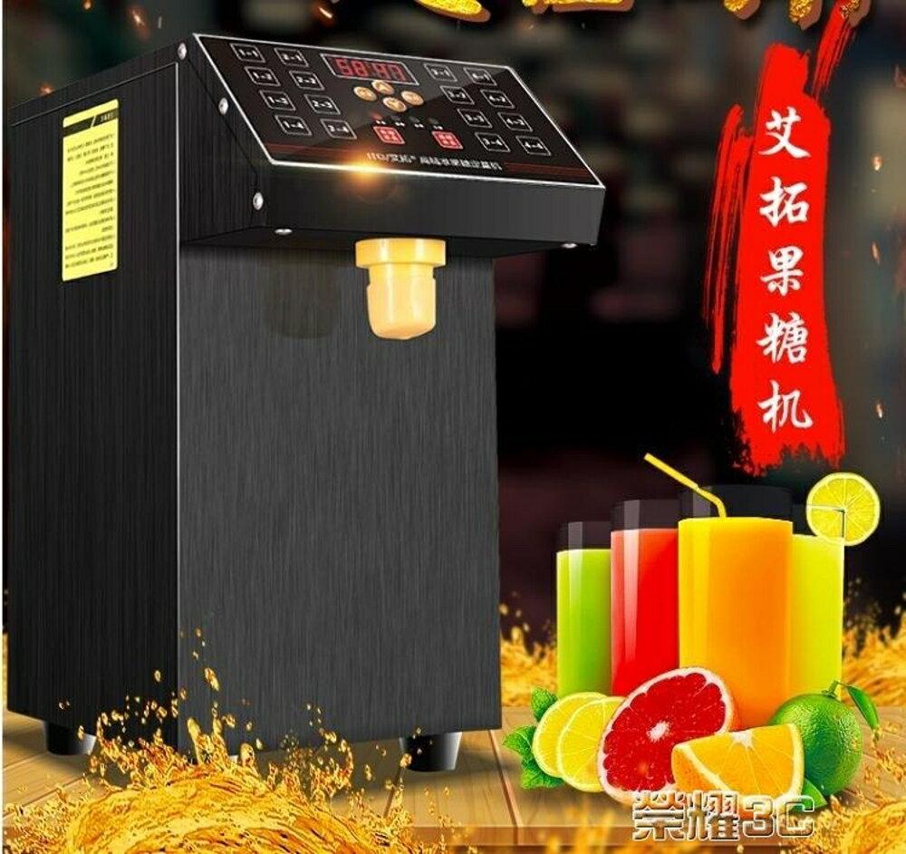 免運 果糖機 艾拓果糖機 商用奶茶店專用全自動16格精準果糖定量機咖啡店  220v