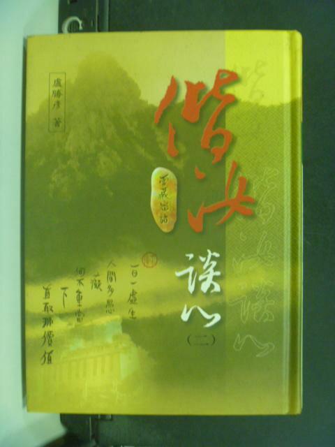 【書寶二手書T8/宗教_KLZ】偕汝談心(二)_盧勝彥