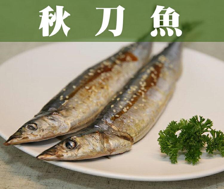 ~鮮樂GO~秋刀魚 450g^~500g 包^~3入  燒烤下酒好良伴^!