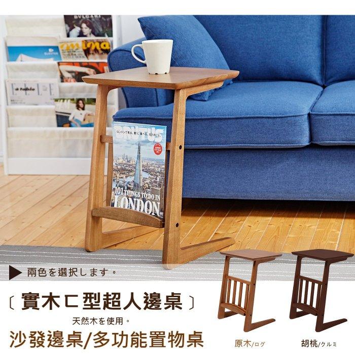 日本熱賣【ㄈ型超人邊桌】天然實木/沙發邊桌/小茶几/雜誌架★班尼斯國際家具名床