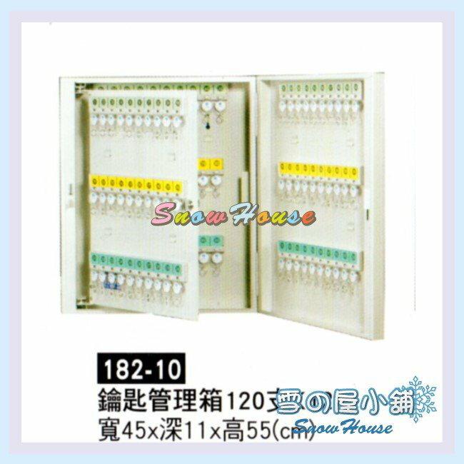 ╭☆雪之屋居家生活館☆╯R182-10 鑰匙管理箱120支K120/收納箱/置物箱/保管箱/鑰匙櫃(另有不同支的尺寸)