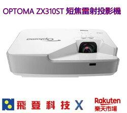OPTOMA ZX310ST  雷射投影機 短焦設計 加送HDMI線 XGA 3000流明 1M投放至80吋 公司貨含稅開發票