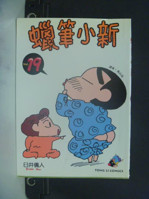 【書寶二手書T5/漫畫書_OHW】蠟筆小新 (19)_臼井儀人, YOSHITO USUI, 島山亂