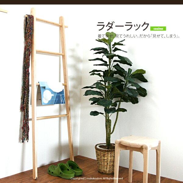 【MUKU工房】北海道旭川家具cosine無垢梯形掛架(原木實木)