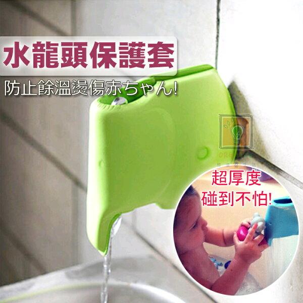 ORG《SD1462》超厚實~大象水龍頭保護套水龍頭安全套防燙保護套防燙套保護罩安全保護套嬰幼兒用品