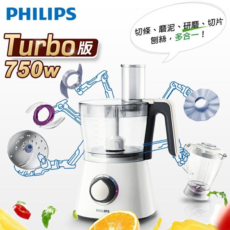 【飛利浦 PHILIPS】廚神料理機Turbo版 (HR7762)