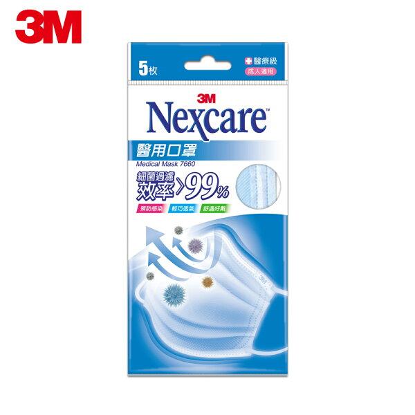 3MNexcare成人醫用口罩-粉藍(5片包)