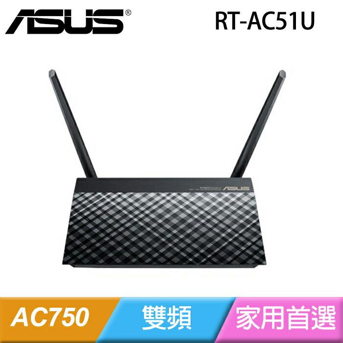 【滿3千10%回饋】ASUS 華碩 RT-AC51U 超值雙頻段 AC750 無線路由器