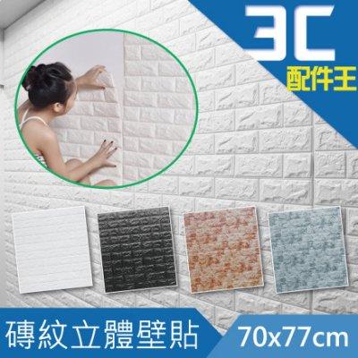 3D立體DIY磚紋泡棉壁貼 70X77  環保  歐盟雙 防水 防撞 DIY 改造房間 修