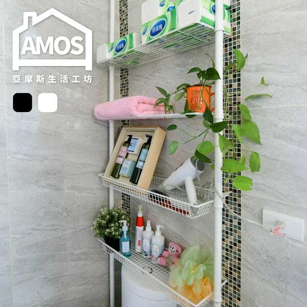 Amos 亞摩斯生活工坊:置物架收納架層架【TAW007】鐵藝頂天立地雙盤雙藍置物收納架Amos