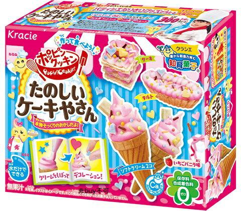 *非buy不可* 日本 kracie popin cookin 知育菓子 兒童節 萬聖節 聖誕節 生日禮 交換禮 冰淇淋款