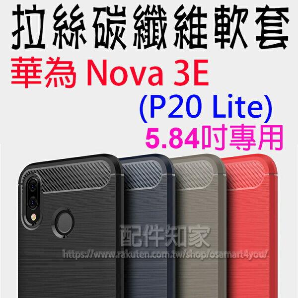 【碳纖維】HUAWEI華為Nova3eP20Lite5.84吋防震防摔拉絲碳纖維軟套保護套背蓋全包覆TPU-ZY