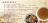 【粉光蔘加味四物土雞腿】超大家庭包 4斤多重   (6~8人份) 6
