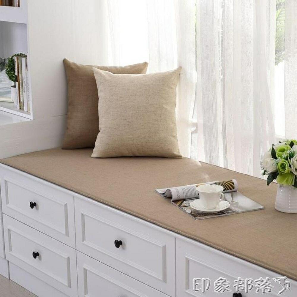 現代北歐棉麻飄窗墊窗台墊榻榻米坐墊子兒童陽台臥室防滑毯厚 MKS全館免運