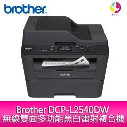 分期0利率  Brother DCP-L2540DW (原廠公司貨)無線雙面多功能黑白雷射複合機▲最高點數回饋10倍送▲