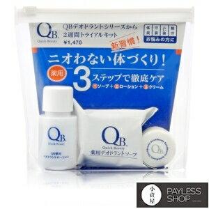 【小資屋】白金級QB零體味 超值3件旅行組(體香膏5g+潔淨皂30g+收斂水20ml) 效期:2018.1