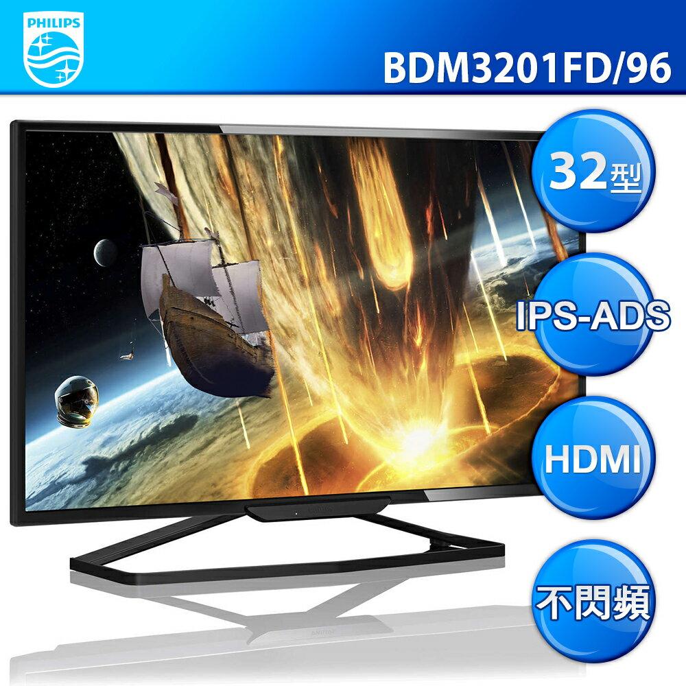 【滿3千15%回饋】PHILIPS 飛利浦 BDM3201FD 32型 IPS 寬螢幕※回饋最高2000點