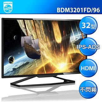 【點數最高 10 倍送】PHILIPS 飛利浦 BDM3201FD 32型 IPS 寬螢幕