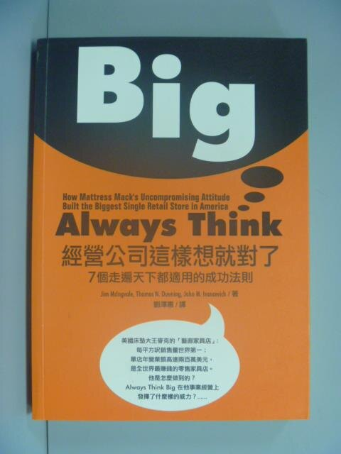 【書寶二手書T1/財經企管_GDA】Always Think Big經營公司這樣想就對了_JimMcIngval
