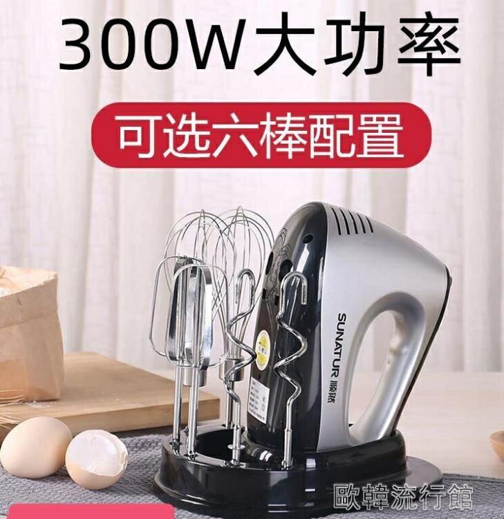 【快出】300W打蛋器電動家用烘焙小型手持打蛋機蛋糕攪拌器奶油打發器