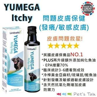 英國Lintbells-YUMEGA Itchy優美加-問題皮膚保健配方(發癢/敏感皮膚) Pet\