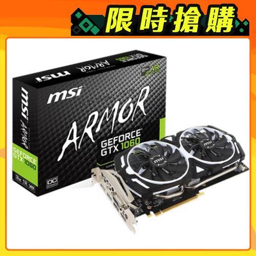 【MSI 微星】GeForce GTX 1060 ARMOR 3G OCV1 (鎧甲虎)【三井3C】