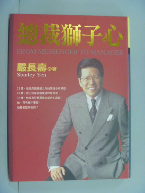 【書寶二手書T1/財經企管_GTM】總裁獅子心-嚴長壽的工作哲學_嚴長壽
