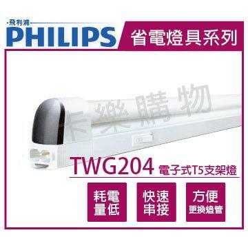 PHILIPS飛利浦 T5 21W 110V 840 冷白光 TWG204 支架燈 層板燈  PH450013