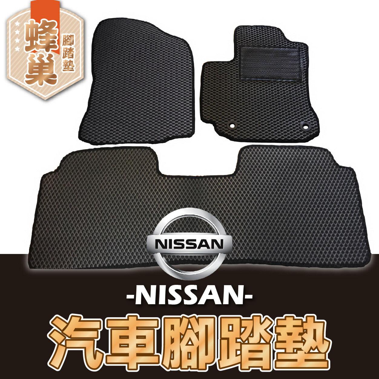 e系列汽車用品【原廠蜂巢腳踏墊】NISSAN 日產 專用汽車腳踏墊