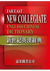 新世紀英漢辭典+遠東英漢百科大辭典(光碟版V3.0)
