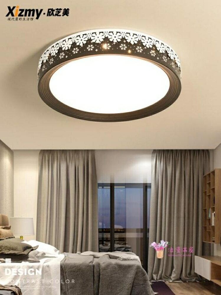吸頂燈 LED吸頂燈圓形鏤空雕花臥室燈現代簡約溫馨客廳燈具書房餐廳燈飾T