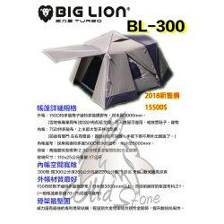 送超值贈品 現貨展示 威力屋BIG LION 300 超防水 3000mm銀膠抗UV帳篷
