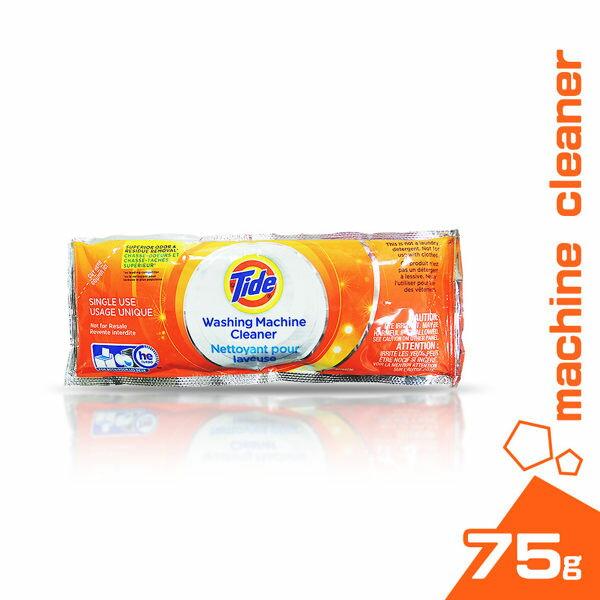 【Tide】原裝進口 洗衣槽清潔劑 75g