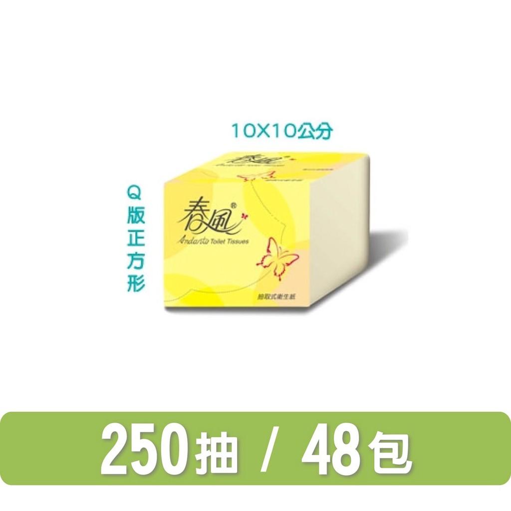 春風 抽取式衛生紙 Q版正方形250抽48入/箱【大小適中不浪費】