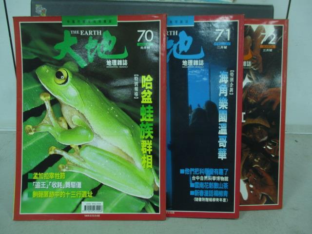 【書寶二手書T9/雜誌期刊_PFO】大地_70~72期間_共3本合售_哈盆蛙族群相等