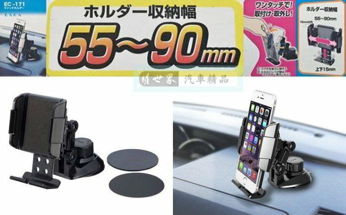 權世界@汽車用品 日本 SEIKO 儀錶板用 吸盤式360度旋轉 智慧型手機架 車架(寬55~90mm) EC-171