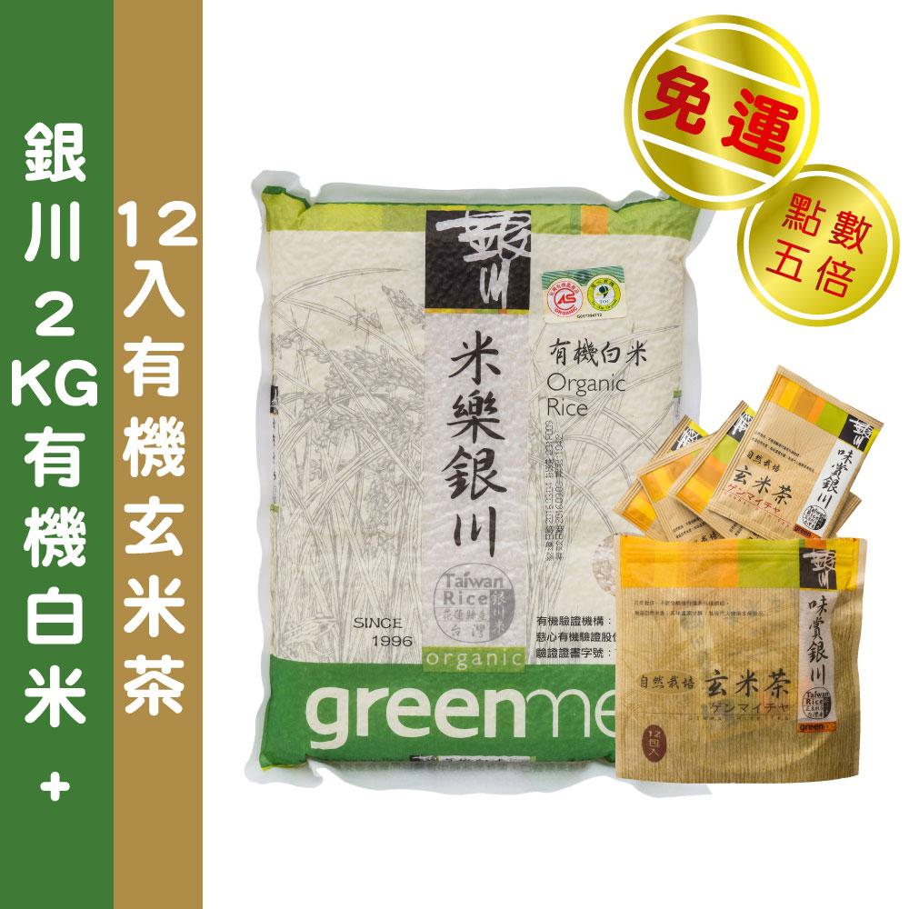 『米樂銀川年節優惠』: 2kg 銀川有機白米+ 銀川有機玄米茶1袋(12入)