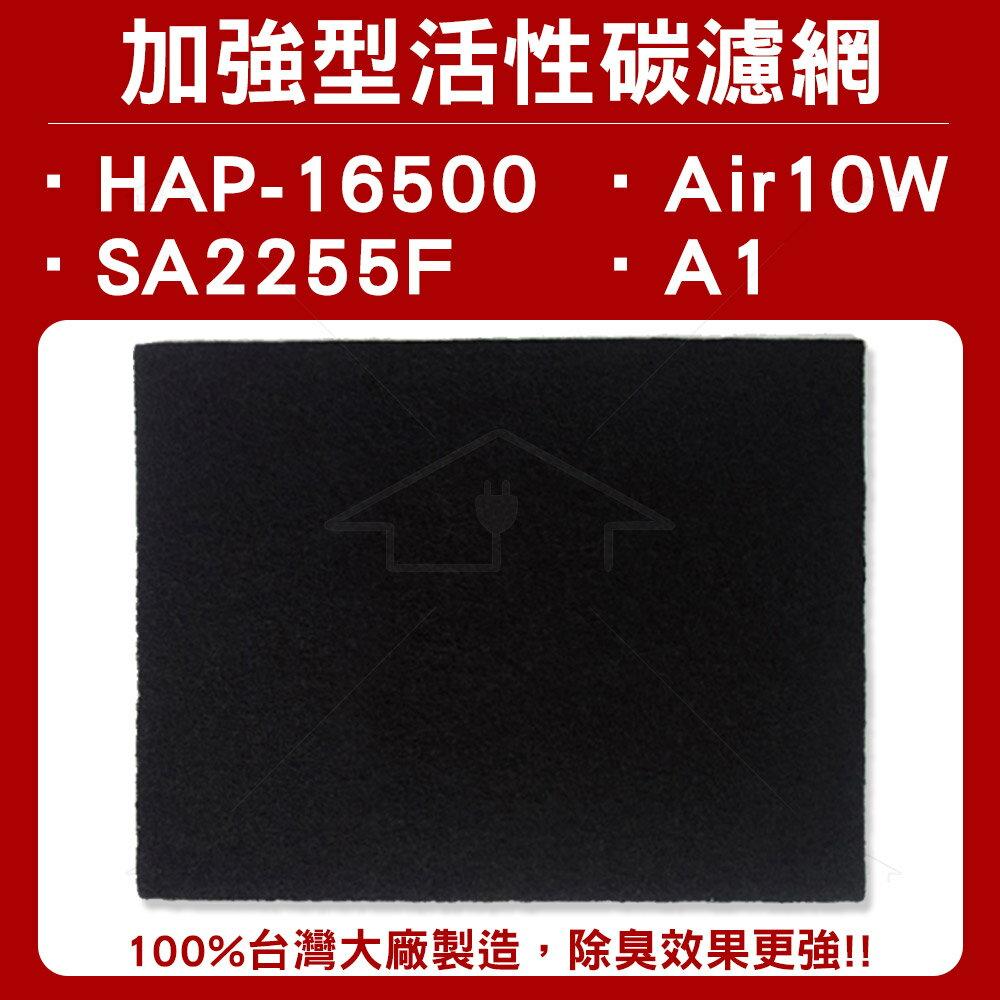 適用16500/Air10W/SA2255F/A1 加強型活性碳濾網 單片