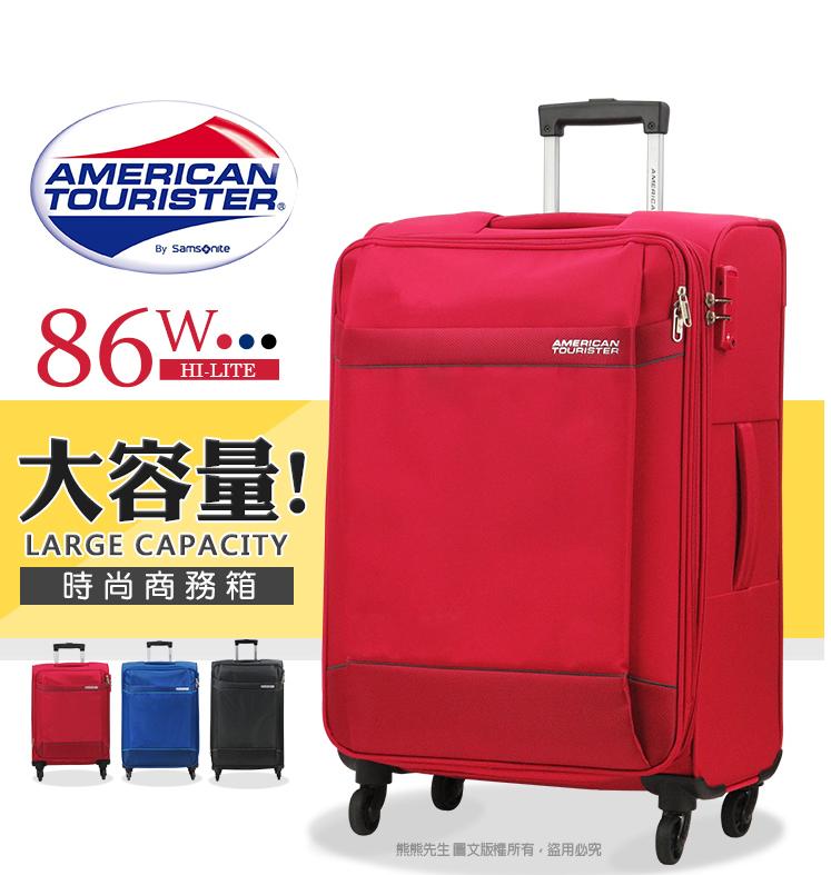 《熊熊先生》賣家推薦8折 Samsonite新秀麗 AT美國旅行者 25吋 行李箱 HI-LITE輕量 可擴充 86W 旅行箱布箱