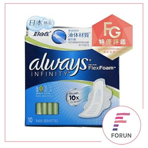 好自在 液體衛生棉 記憶衛生棉 10片裝 3D 0.3公分超薄棉片 日用 夜用 量多 體驗包 日本熱賣 全球熱銷好評 現貨