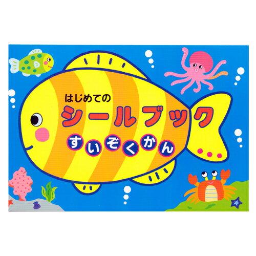《 日本LIEBAM 》遊戲貼紙書 - 魚的世界
