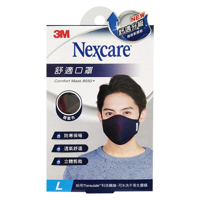 (防疫商品)3M Nexcare 舒適口罩(L)-靚藍色★愛兒麗婦幼用品★ - 限時優惠好康折扣